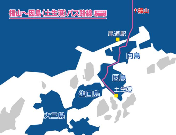 しまなみ海道バス 因島土生港‐福山線マップ
