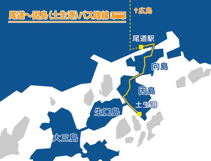 しまなみ海道バス 因島土生港‐尾道線マップ