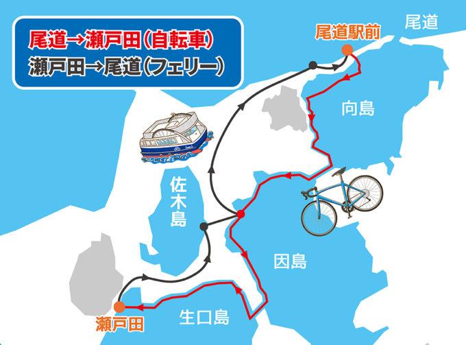 しまなみ海道半日コース 尾道→瀬戸田サイクリング