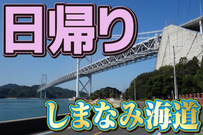 【しまなみ海道日帰りサイクリング】レンタサイクルでやってみた!