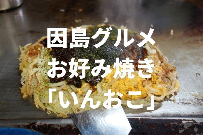【いんおこ】因島のお好み焼きがウマい!うどんが特徴のソウルグルメ