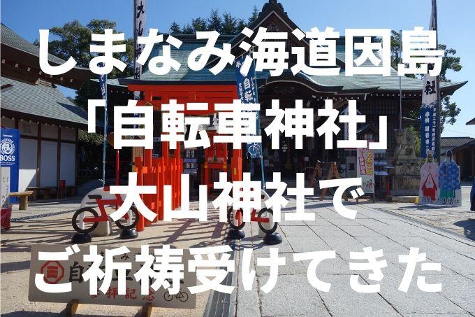 【自転車神社】大山神社|しまなみ海道因島でロードバイクの祈祷を受けてきた