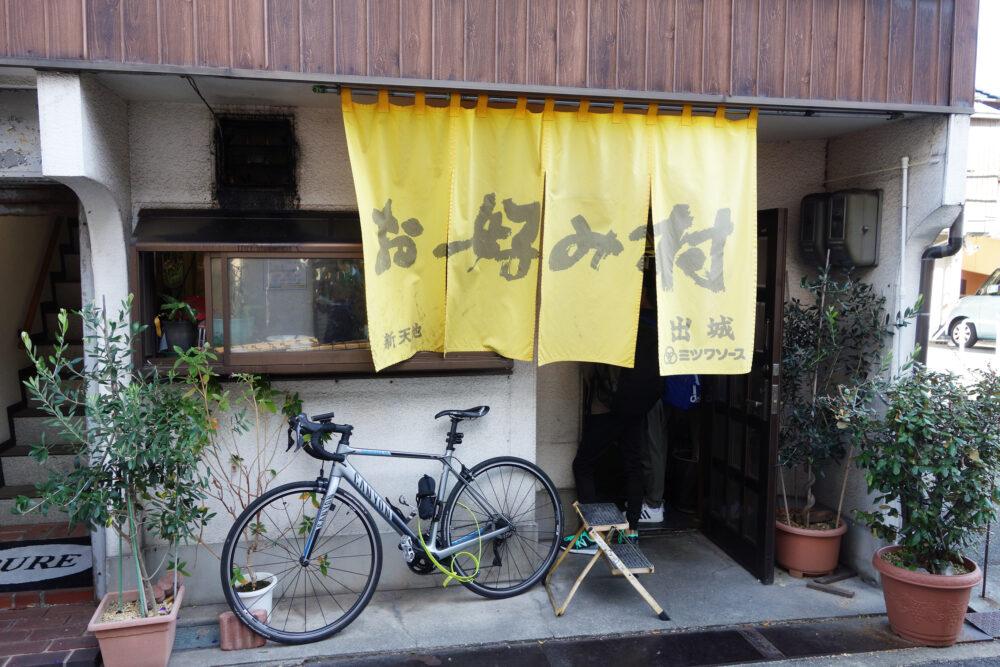 しまなみ海道因島のお好み焼き「いんおこ」 新天地外観