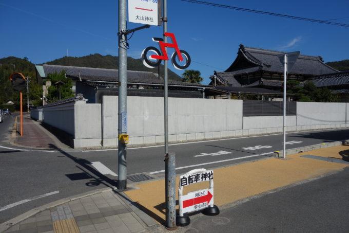 しまなみ海道因島 「自転車神社」大山神社への案内標識