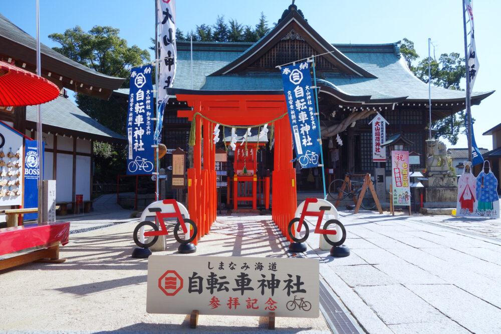 しまなみ海道因島 「自転車神社」大山神社の本殿正面