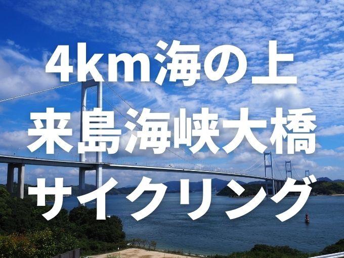 しまなみ海道を短距離・短時間だけ体験!来島海峡大橋サイクリングはいかが