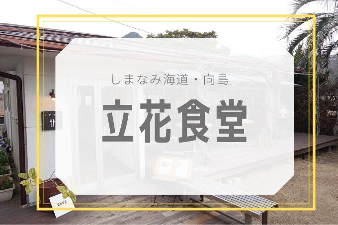 【立花食堂】しまなみ海道のランチにぴったりな向島のレストラン&カフェ