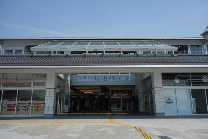 JR尾道駅 新駅舎