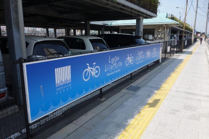 尾道駅から徒歩5分!尾道港レンタサイクルターミナルへの行きかた