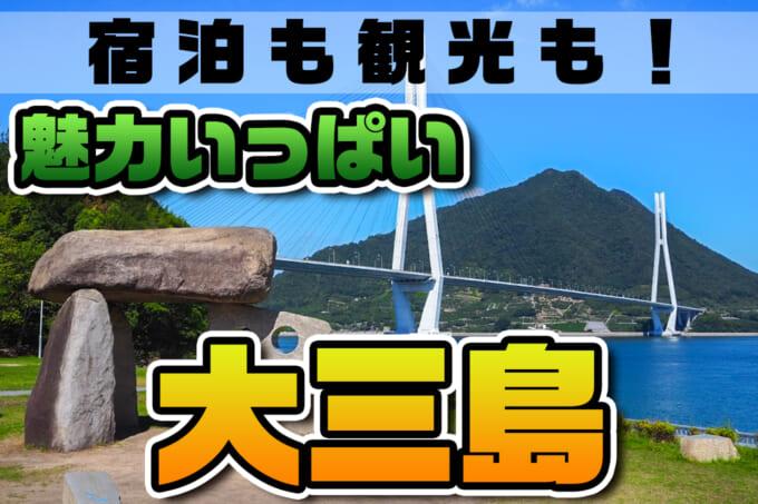 【しまなみ海道1泊2日】しまなみ海道途中の宿泊なら、魅力いっぱい大三島!