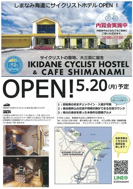 【サイクリストホステル イキダネ】しまなみ海道大三島|どこにある?料金は?