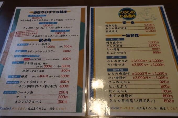 しまなみ海道大三島 海鮮料理くろしお メニュー