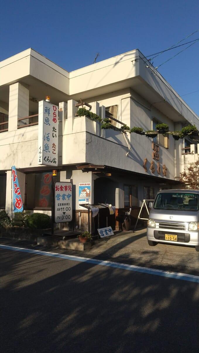 しまなみ海道大三島 海鮮料理くろしお 店舗玄関