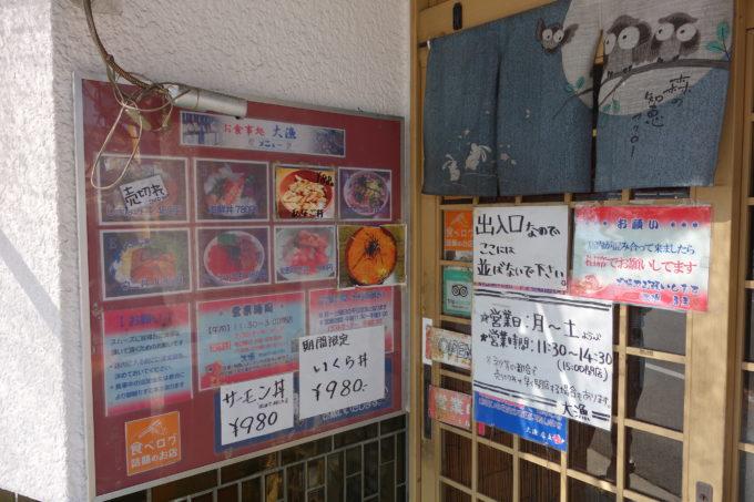 しまなみ海道大三島「大漁」 入口に貼られているメニュー
