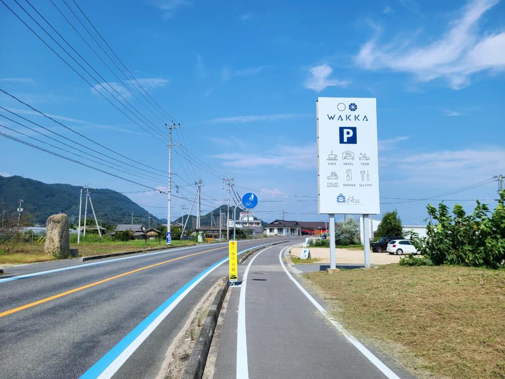 しまなみ海道大三島 WAKKA(わっか)道路看板