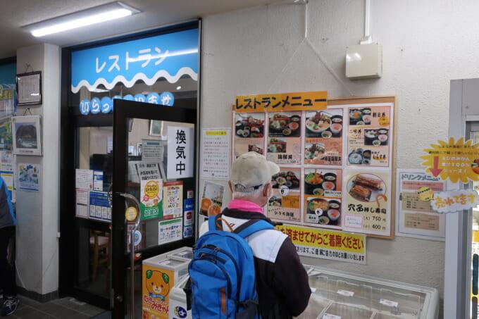 しまなみ海道大島 よしうみいきいき館のレストラン
