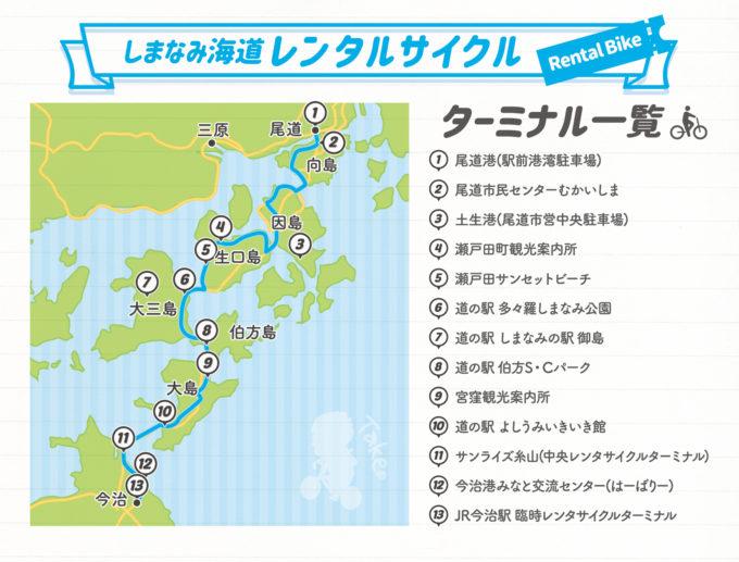 しまなみ海道レンタサイクルターミナル一覧マップ