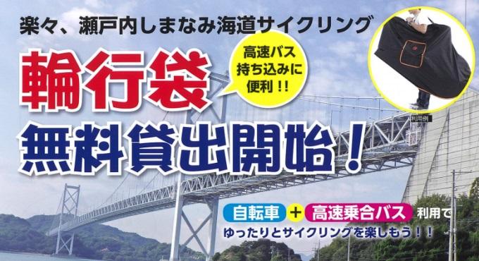 JRやバスに便利!しまなみ海道周辺の「輪行袋レンタル貸し出しサービス」