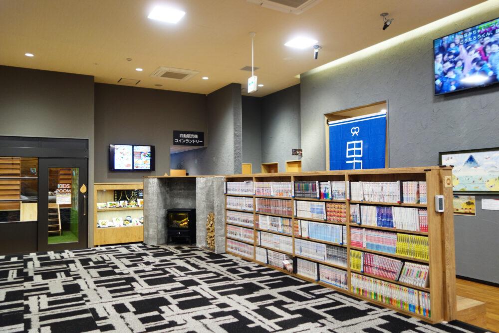 今治駅前スーパー銭湯 しまなみ温泉喜助の湯 コミックコーナー