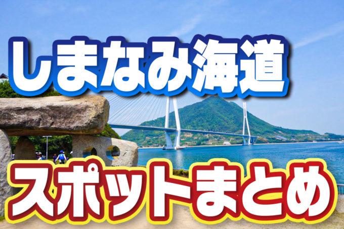 しまなみ海道 観光グルメトイレスポット アイキャッチ