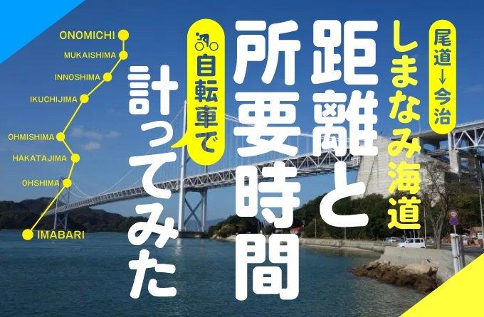 【自転車で測った】しまなみ海道サイクリングの距離と所要時間を島ごとに計測!