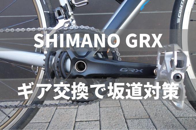 【シマノGRX】グラベル用コンポに交換してみた|軽いギヤで登り坂がラクになったよ!