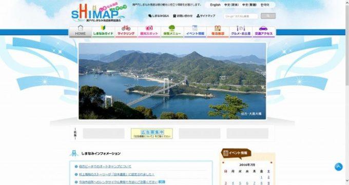 SHIMAP しまなみ海道観光マップ