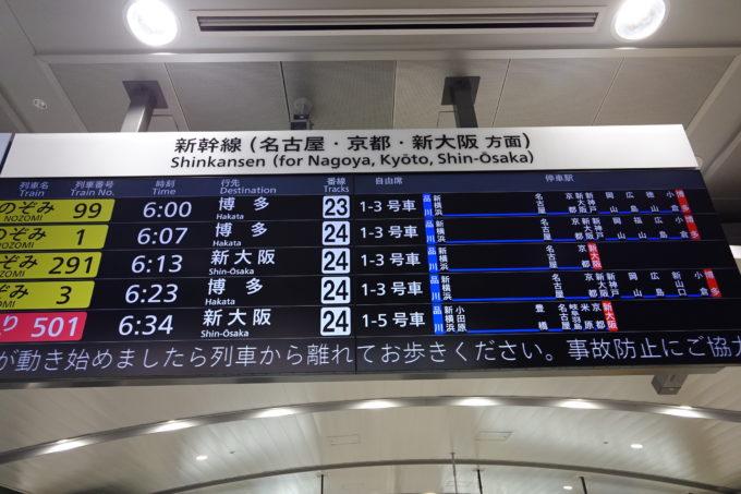 新幹線の始発電車の電光掲示板