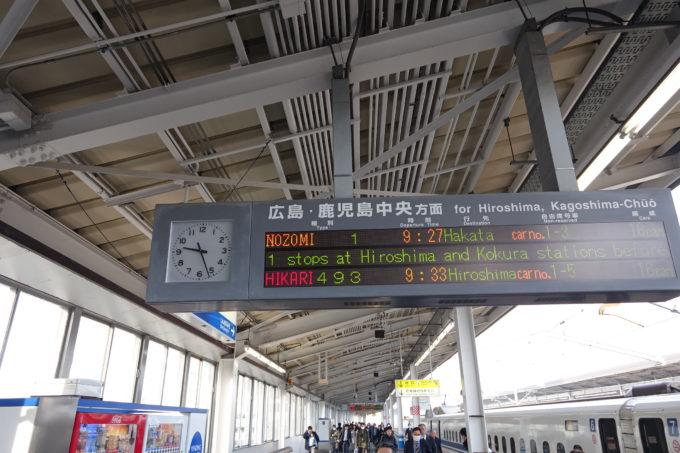 福山駅に到着した始発新幹線の電光掲示板