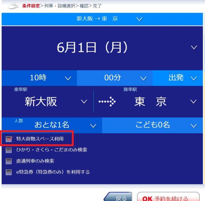 新幹線EX予約の特大荷物スペース利用チェック画面