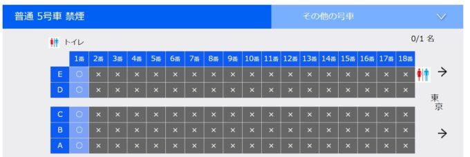 新幹線EX予約 座席指定画面