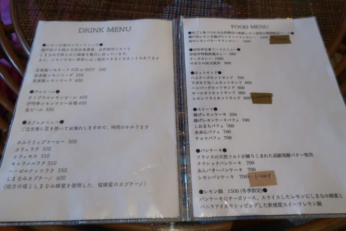 瀬戸田しおまち商店街のカフェ汐待亭のメニュー
