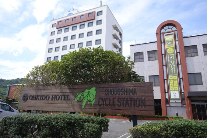 小豆島サイクルステーション ホテルオーキド