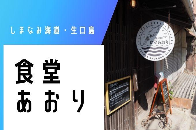 「食堂あおり」アオリイカの専門店!しまなみ海道生口島・瀬戸田で食べる絶品イカ定食