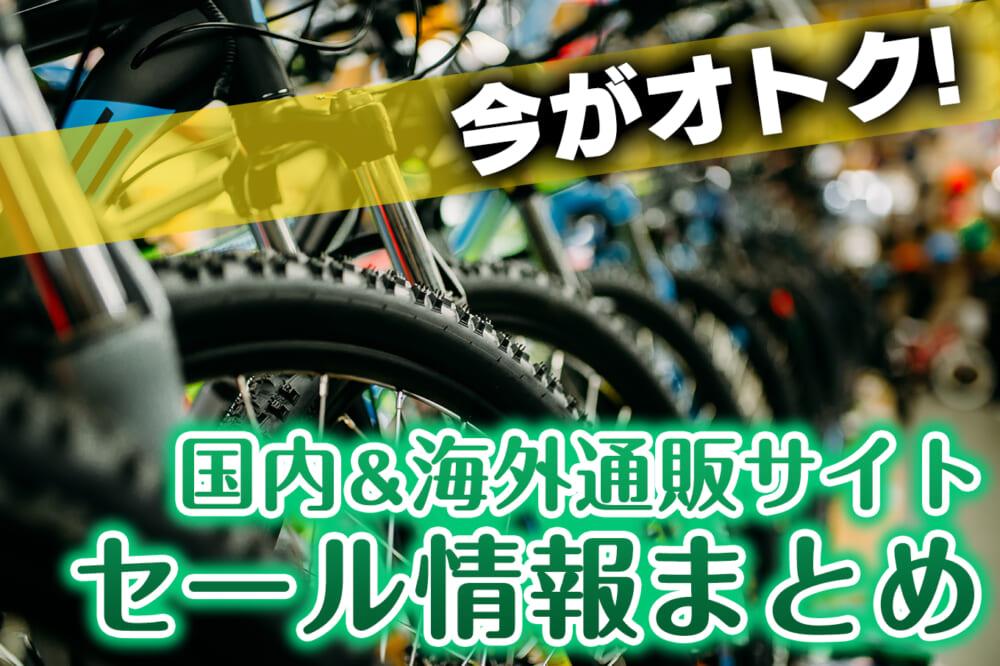 自転車通販セール情報アイキャッチ