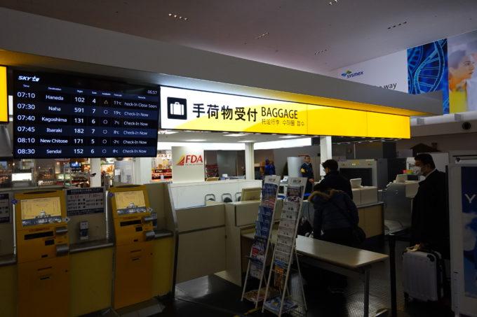 神戸空港のスカイマークカウンター