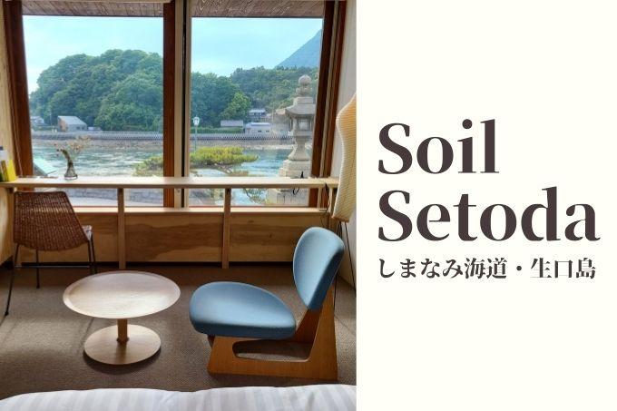 【最高すぎる】SOIL SETODA(ソイル瀬戸田)に泊まってきた|しまなみ海道生口島のホテル&カフェレストラン
