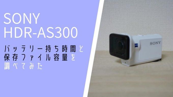【計った】SONY HDR-AS300の電池持ち(連続撮影時間)と動画のファイル容量を調べてみた