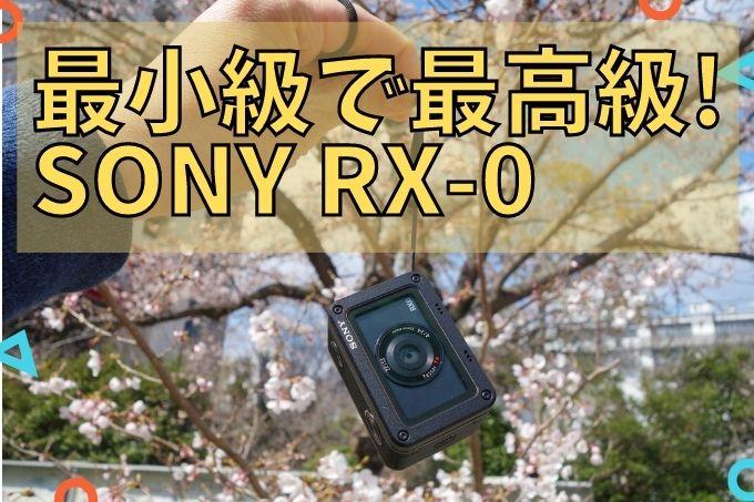 ソニーRX0 アイキャッチ