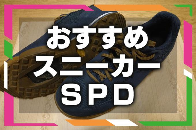【SPD/ビンディングシューズ】スニーカーのようにカジュアル!ロードバイクでも歩きやすいのが魅力的