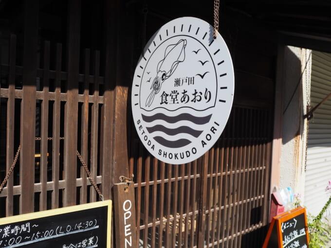 【食堂あおり】アオリイカの専門店!しまなみ海道生口島・瀬戸田で食べる絶品イカ定食