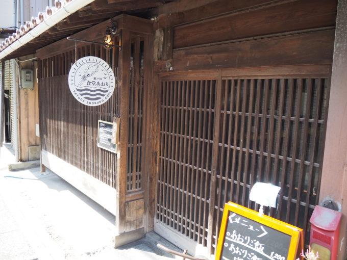 しまなみ海道生口島 しおまち商店街「食堂あおり」玄関