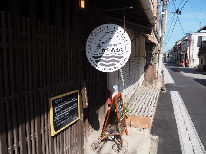しまなみ海道生口島 しおまち商店街「食堂あおり」看板