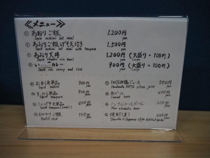 しまなみ海道生口島 しおまち商店街「食堂あおり」メニュー