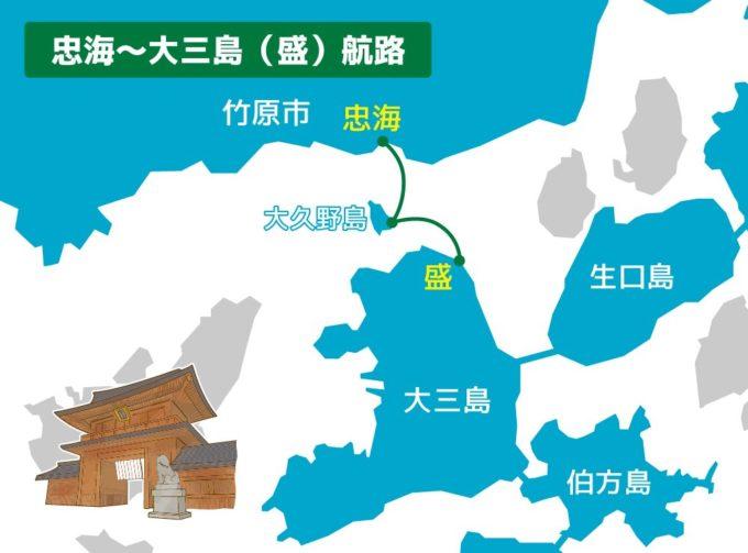しまなみ海道のフェリー 忠海~大三島(盛)航路マップ