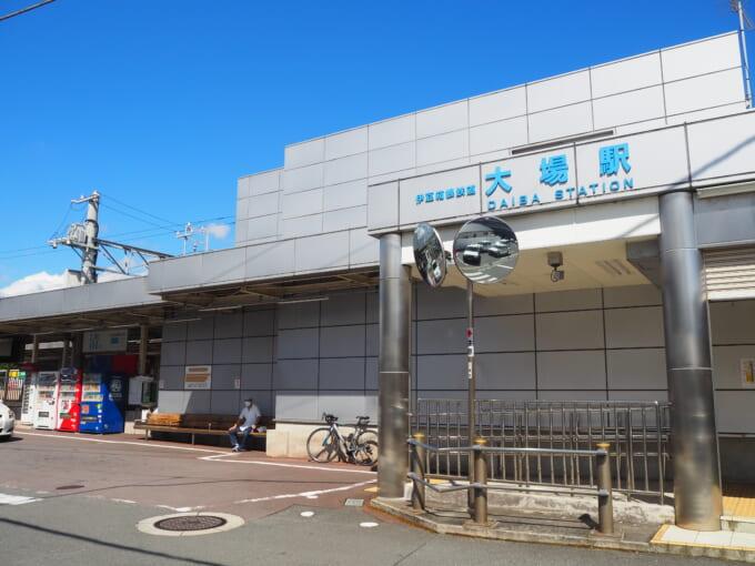 伊豆箱根鉄道 大場(だいば)駅