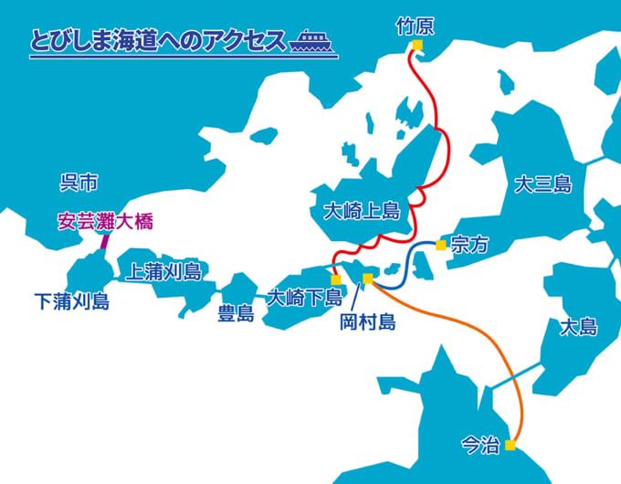 【とびしま海道へのアクセス】呉・今治・竹原から橋やフェリーでの行きかたを解説