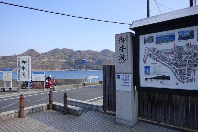 とびしま海道大崎下島 御手洗地区の入り口