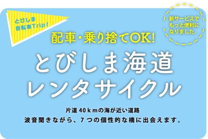 【とびしま海道レンタサイクル】配車・乗捨てOKの「とびしま自転車trip」情報