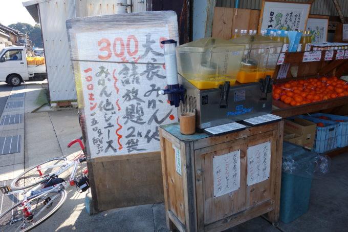 とびしま海道大崎下島 山清青果のみかんジュースといよかんジュース